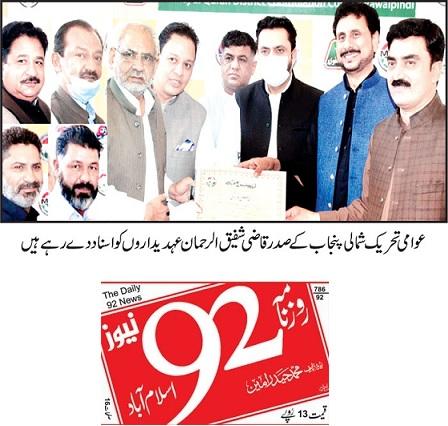 Pakistan Awami Tehreek  Print Media Coverage DAILY 92 NEWS PAGE-07