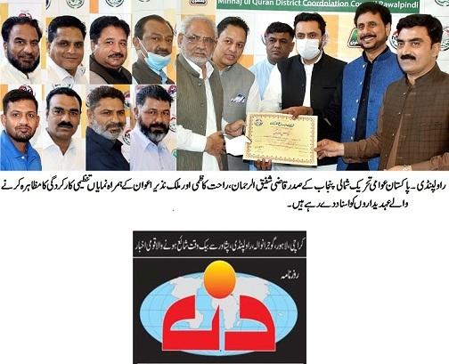 Pakistan Awami Tehreek  Print Media Coverage DAILY NEWS MART BACK PAGE