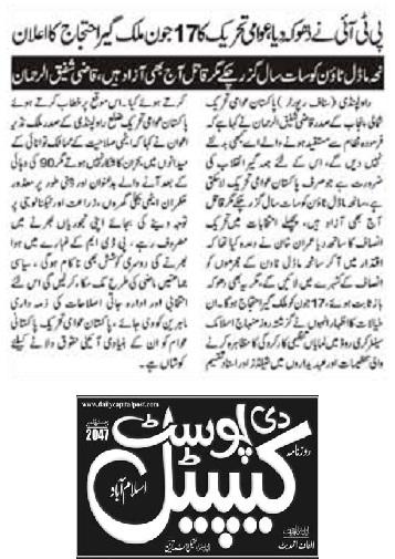 Mustafavi Student Movement Print Media Coverage DAILY CAPITAL POST PAGE-02