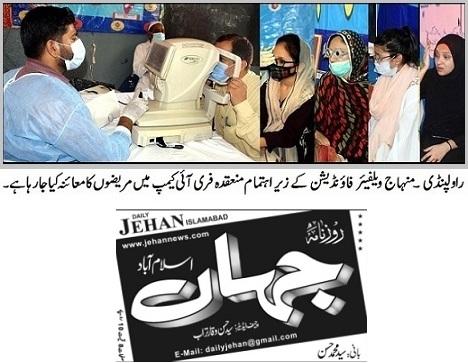 Pakistan Awami Tehreek  Print Media Coverage DAILY JEHAN PAGE-02
