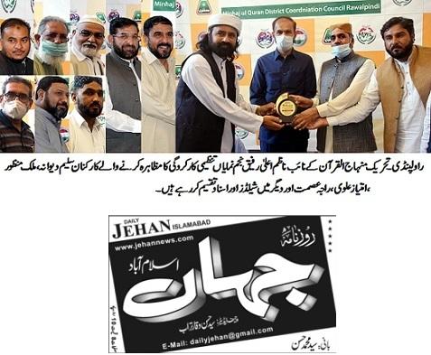 Mustafavi Student Movement Print Media Coverage DAILY JAHAN PAGE-02