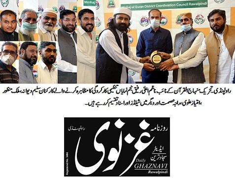 Pakistan Awami Tehreek  Print Media Coverage DAILY GHAZNAVI PAGE-02