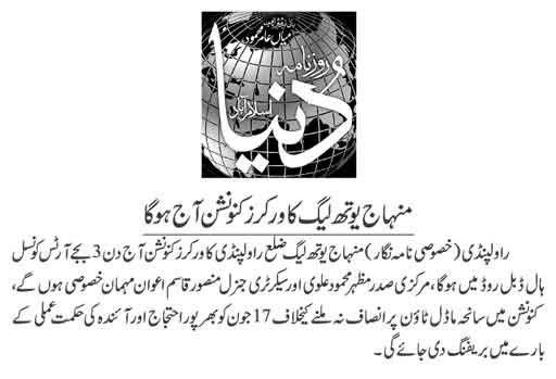 Pakistan Awami Tehreek  Print Media Coverage DAILY DUNYA PAGE-07