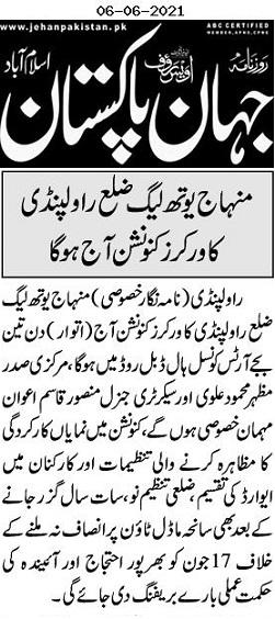 تحریک منہاج القرآن Minhaj-ul-Quran  Print Media Coverage پرنٹ میڈیا کوریج DAILY JAHAN PAKISTAN PAGE-02