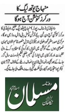 Minhaj-ul-Quran  Print Media CoverageDAILY MUSALMAN PAGE-02