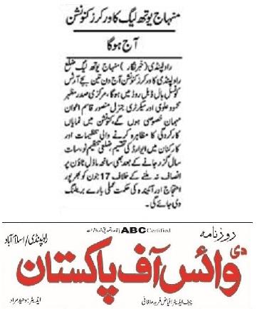 Pakistan Awami Tehreek  Print Media Coverage DAILY VOICE OF PAKISAN PAGE-02