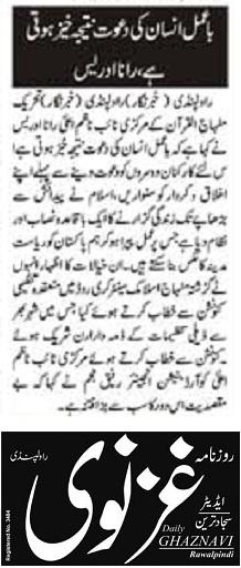 تحریک منہاج القرآن Minhaj-ul-Quran  Print Media Coverage پرنٹ میڈیا کوریج DAILY GHAZNAVI PAGE-02