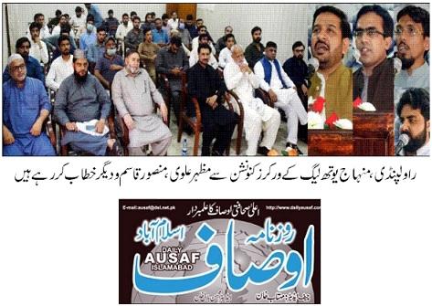 تحریک منہاج القرآن Minhaj-ul-Quran  Print Media Coverage پرنٹ میڈیا کوریج DAILY AUSAF PAGE-02