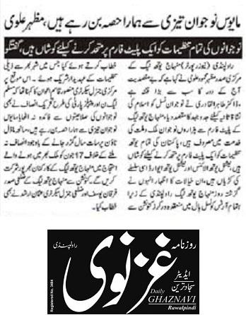 Mustafavi Student Movement Print Media Coverage DAILYGHAZNAVI PAGE-02