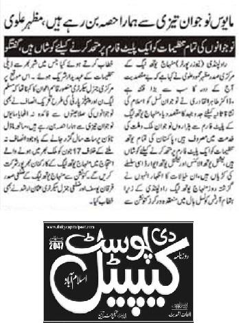 Pakistan Awami Tehreek  Print Media Coverage DAILY CAPITAL POST PAGE-02
