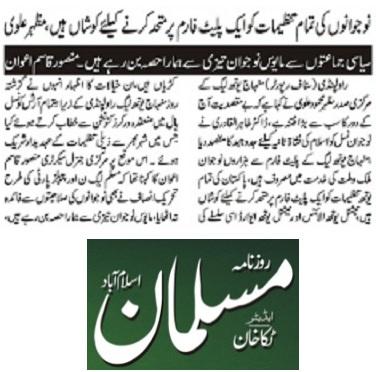 Mustafavi Student Movement Print Media Coverage DAILY MUSALMAN PAGE-02