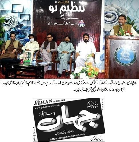 Minhaj-ul-Quran  Print Media CoverageDAILY JEHAN BACK PAGE