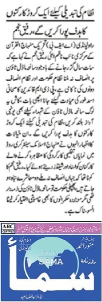 تحریک منہاج القرآن Minhaj-ul-Quran  Print Media Coverage پرنٹ میڈیا کوریج DAILY SAMA PAGE-02