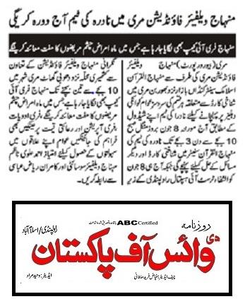 تحریک منہاج القرآن Minhaj-ul-Quran  Print Media Coverage پرنٹ میڈیا کوریج AILY VOICE OF PAKISTAN PAGE-02