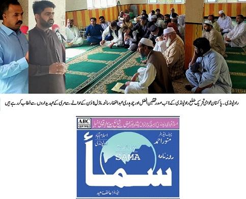 Minhaj-ul-Quran  Print Media Coverage SAMA PAGE-02