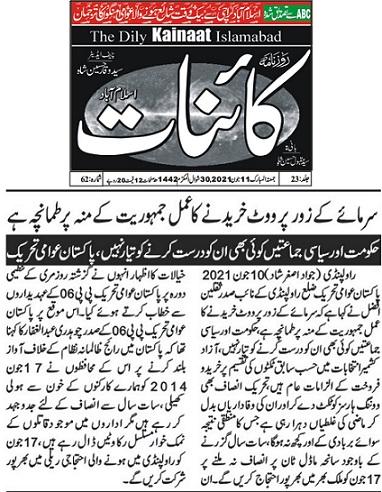 Minhaj-ul-Quran  Print Media Coverage DAILY KAINAAT PAGE-02