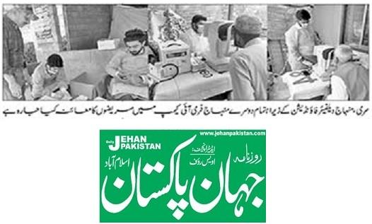 Minhaj-ul-Quran  Print Media Coverage DAILY JAHAN PAK PAGE-02