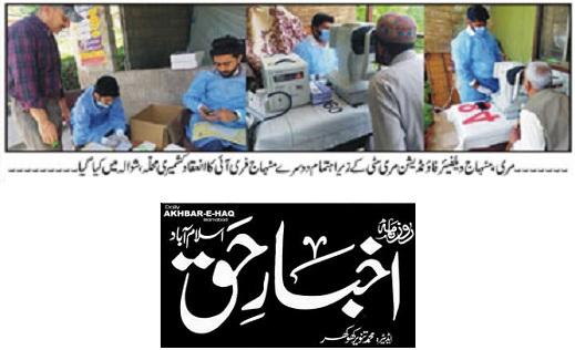 Minhaj-ul-Quran  Print Media Coverage DAILY AKHBAR E HAQ PAGE-03