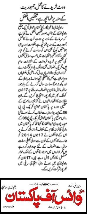 Minhaj-ul-Quran  Print Media Coverage AILY VOICE OF PAKISTAN PAGE-02
