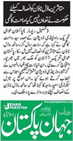 تحریک منہاج القرآن Minhaj-ul-Quran  Print Media Coverage پرنٹ میڈیا کوریج DAILY JAHAN PAKISTAN PAGE-05