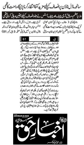تحریک منہاج القرآن Minhaj-ul-Quran  Print Media Coverage پرنٹ میڈیا کوریج DAILY AKHBAR E HAQ PAGE-02
