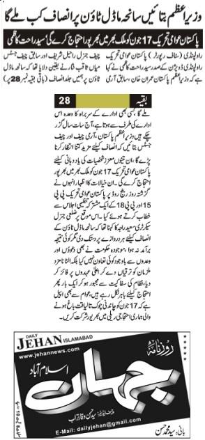 تحریک منہاج القرآن Minhaj-ul-Quran  Print Media Coverage پرنٹ میڈیا کوریج DAILY JEHAN BACK PAGE