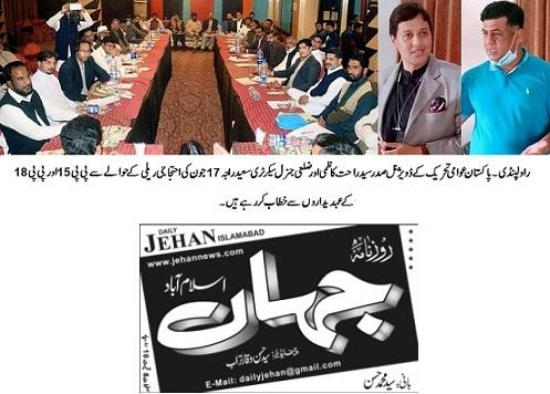 Minhaj-ul-Quran  Print Media CoverageDAILY JAHAN PAGE-05