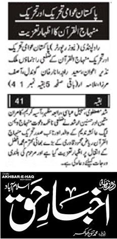 Minhaj-ul-Quran  Print Media CoverageDAILY AKHBAR E HA QPAGE-02