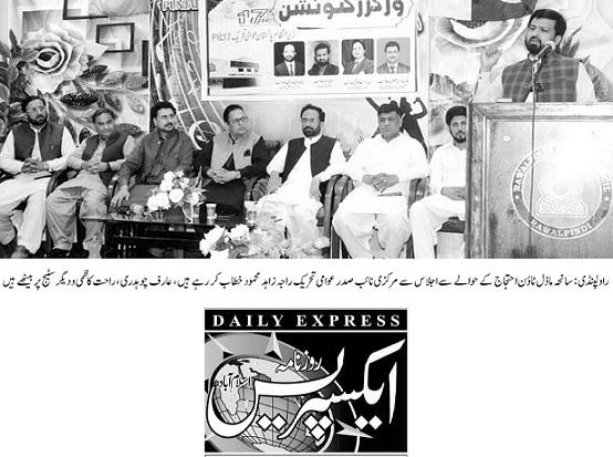 Minhaj-ul-Quran  Print Media Coverage DAILY EXPRESS PAGE-04