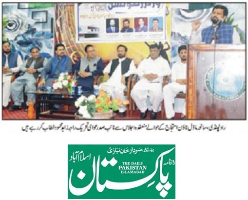 Minhaj-ul-Quran  Print Media Coverage DAILY PAKISTAN ISLAMABAD PAGE-02