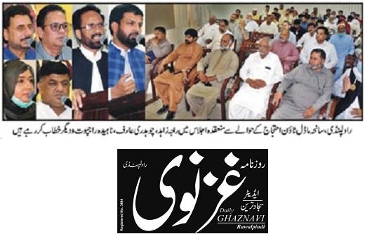 Minhaj-ul-Quran  Print Media Coverage DAILY GHAZNAVI BACK PAGE