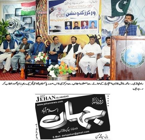 Minhaj-ul-Quran  Print Media Coverage DAILY JAHAN BACK