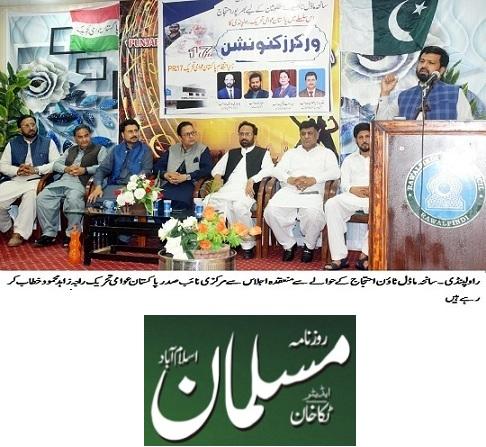 Minhaj-ul-Quran  Print Media Coverage DAILY MUSLAMAN PAGE-02
