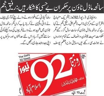 Minhaj-ul-Quran  Print Media Coverage DAILY 92 NEWS PAGE-02