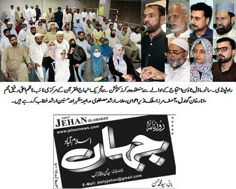 Minhaj-ul-Quran  Print Media Coverage DAILY JEHAN PAGE-02