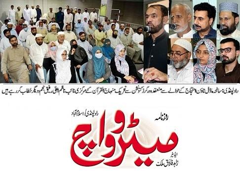 Minhaj-ul-Quran  Print Media Coverage DAILY METROWATCH PAGE-02