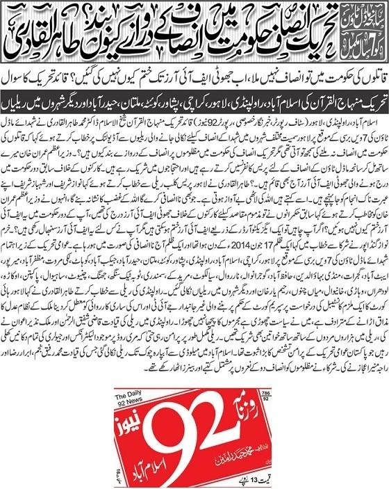 Minhaj-ul-Quran  Print Media Coverage DAILY 92 NEWS FRONT PAGE
