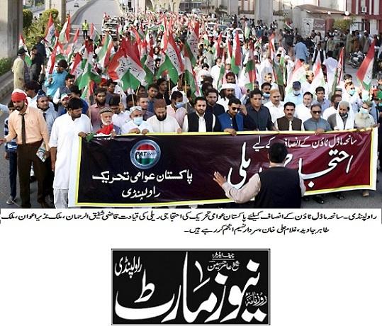 Minhaj-ul-Quran  Print Media Coverage NEWS MART BACK PAGE