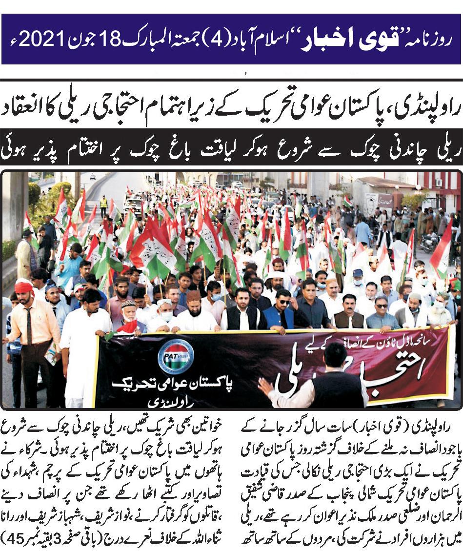 Minhaj-ul-Quran  Print Media Coverage DAILY QAVI PAKISTAN