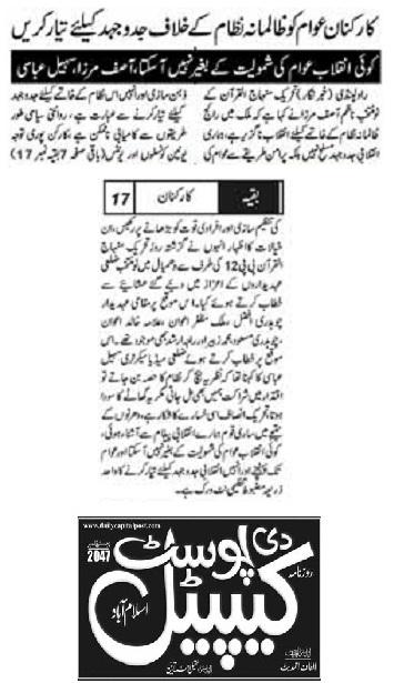 Minhaj-ul-Quran  Print Media CoverageDAILY CAPITAL POST BACK PAGE