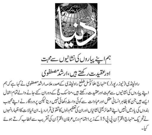 Minhaj-ul-Quran  Print Media CoverageDAILY DUNYA PAGE-07