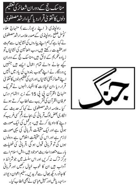 Minhaj-ul-Quran  Print Media CoverageDAILY JANG PAGE-4