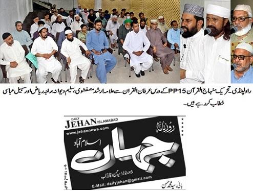 Minhaj-ul-Quran  Print Media CoverageDAILY JEHAN PAGE-02