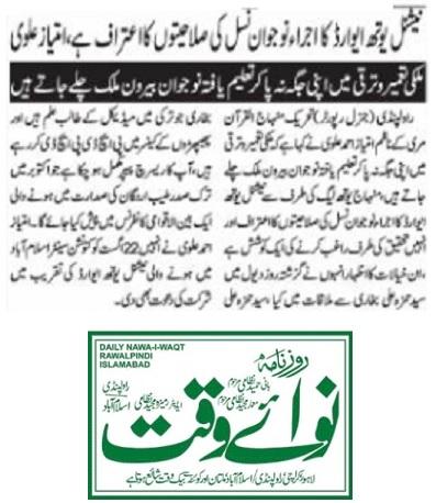 Minhaj-ul-Quran  Print Media Coverage DAILY NAWA I WAQT  PAGE-03