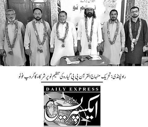 تحریک منہاج القرآن Minhaj-ul-Quran  Print Media Coverage پرنٹ میڈیا کوریج DAILY EXPRESS PAGE-04
