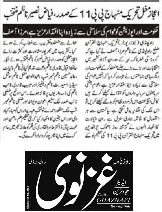 Minhaj-ul-Quran  Print Media Coverage DAILY GHAZNAVI PAGE-02