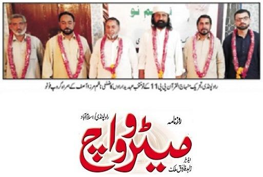 Minhaj-ul-Quran  Print Media Coverage AILY METROWATCH BACK PAGE