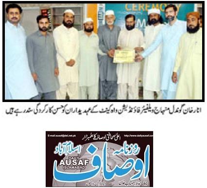Minhaj-ul-Quran  Print Media Coverage DAILY AUSAF PAGE-07