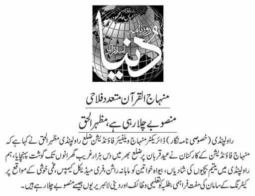 Minhaj-ul-Quran  Print Media Coverage DAILY DUNYA PAGE-07