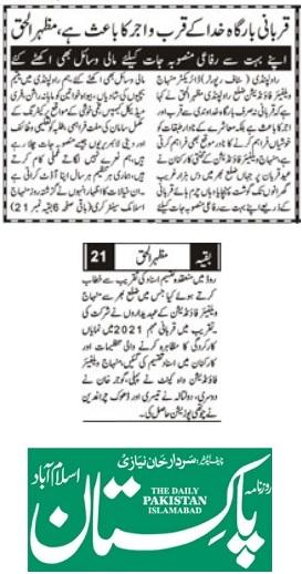 Minhaj-ul-Quran  Print Media Coverage DAILY PAKSITAN PAGE-02